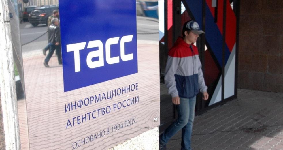 тасс.инф.фото.