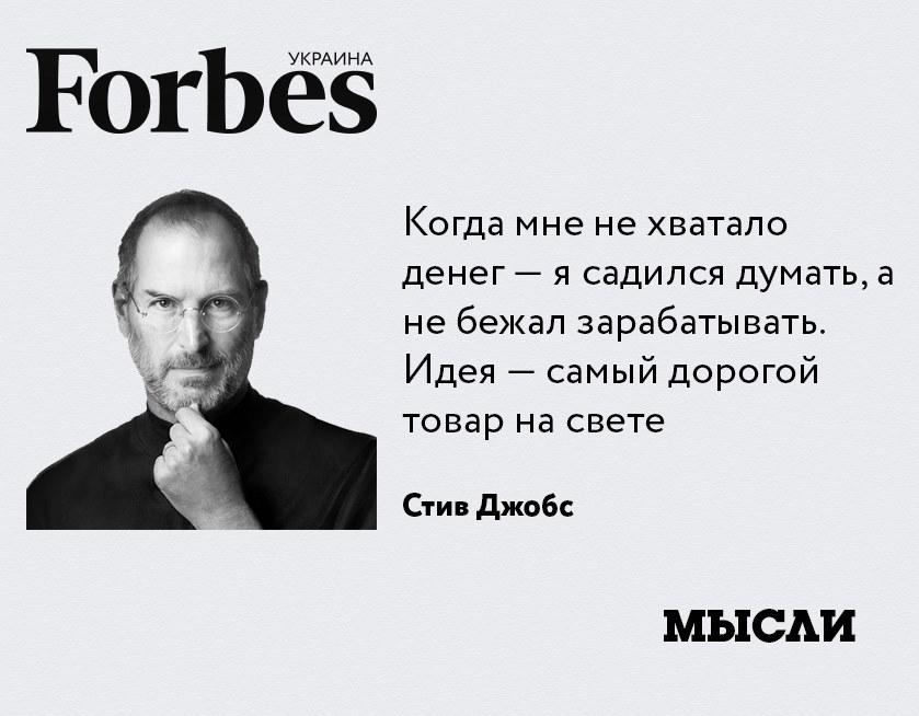 джобс.о.деньгах