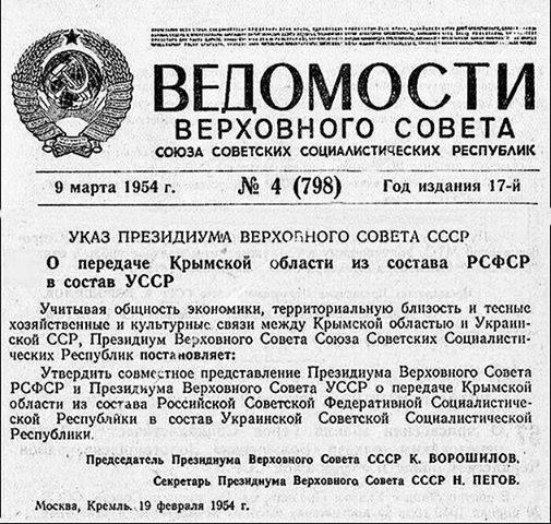 передача.крыма.в.украину.