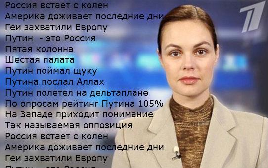 путинская.брехня.