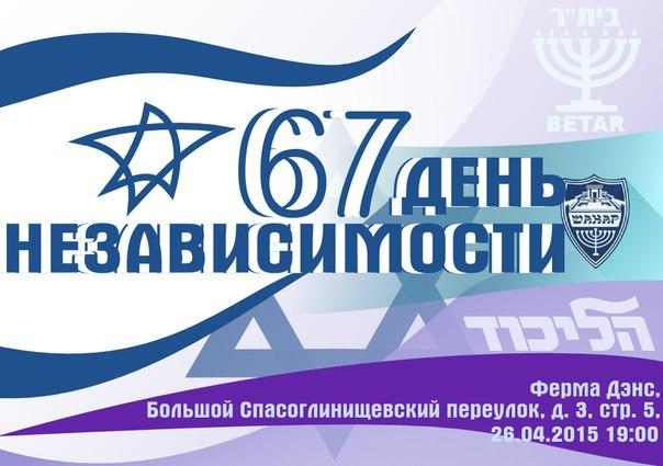 67.день.израиля.
