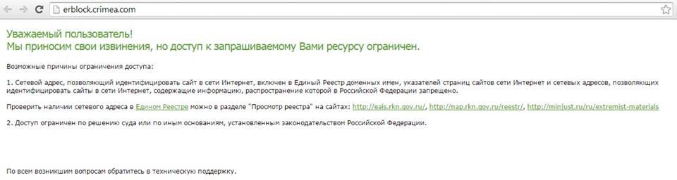 без.цензуры.крым.