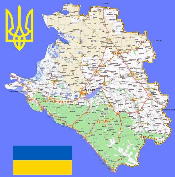 кубань.украина..