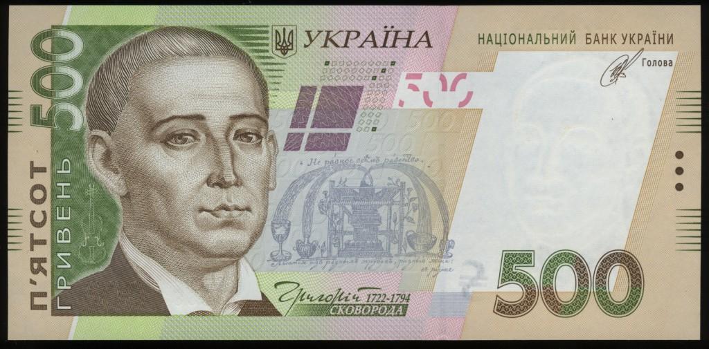 500.грн.