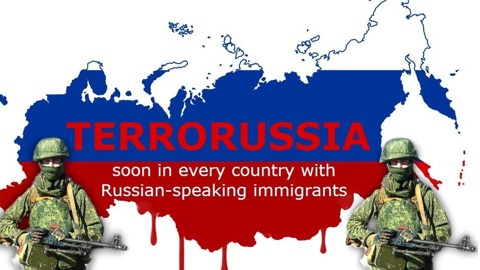 рф.террорист.