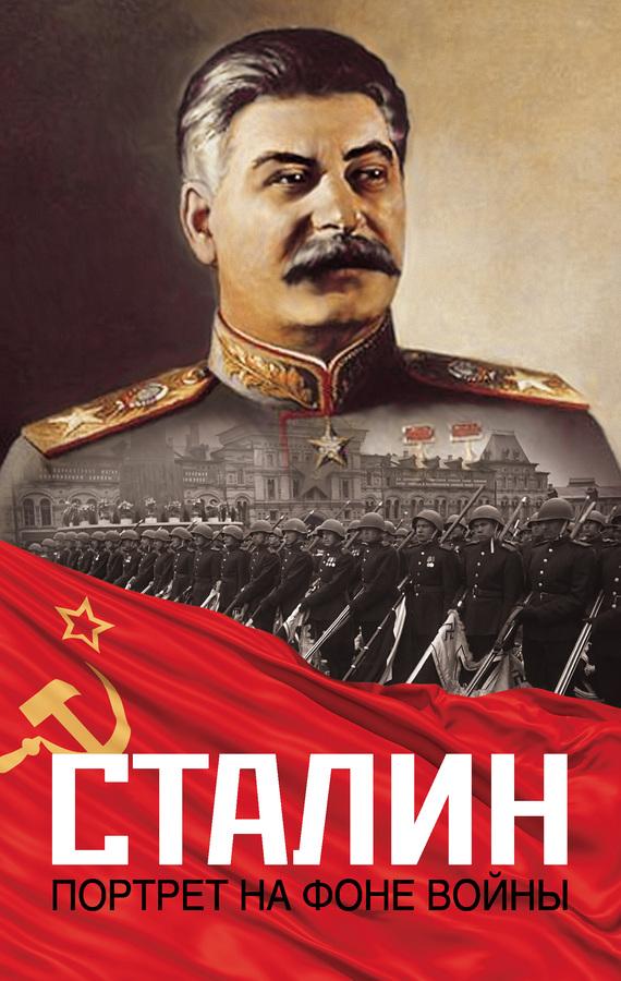 сталин.на.фоне.войны.