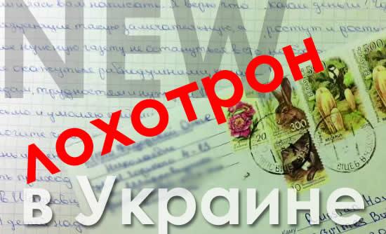 лохотрон.в.украине.