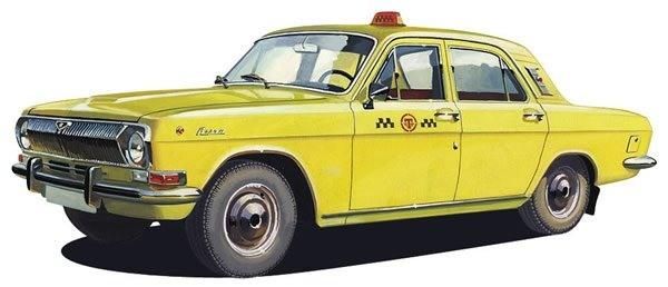 наше такси..