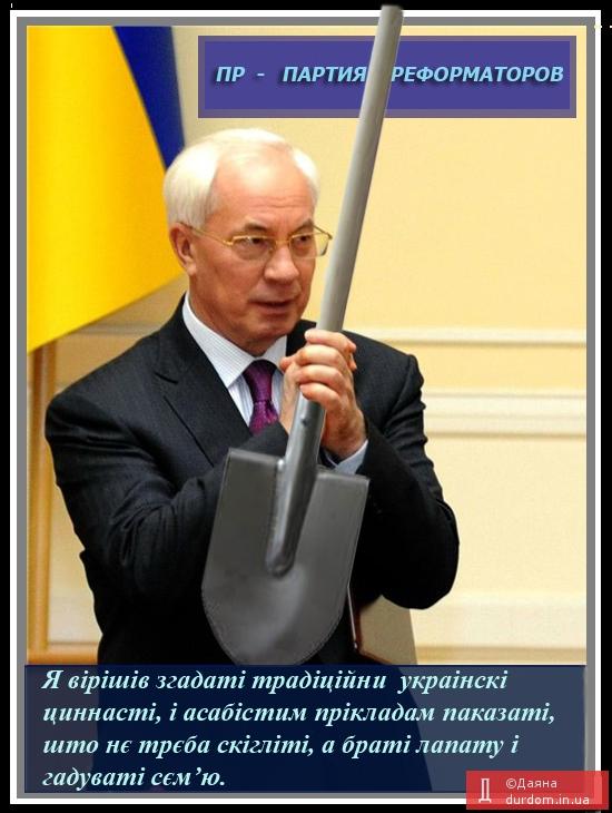 азиров.и.лопата.