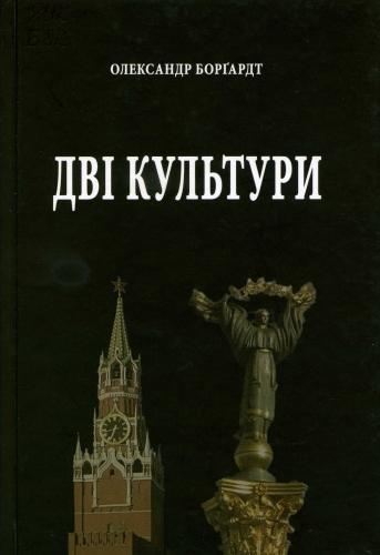 боргардт.книга.