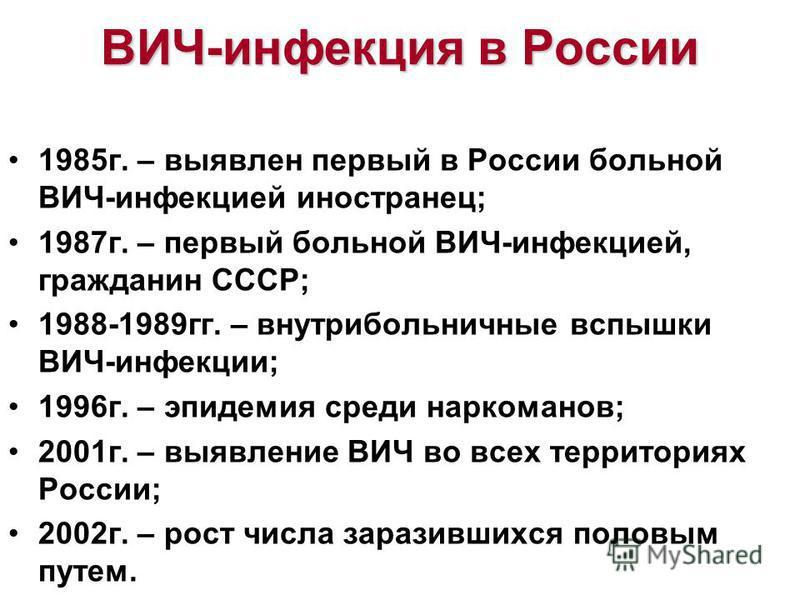 вич.в.россии