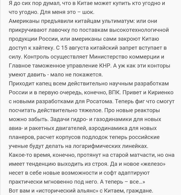 злой.русский