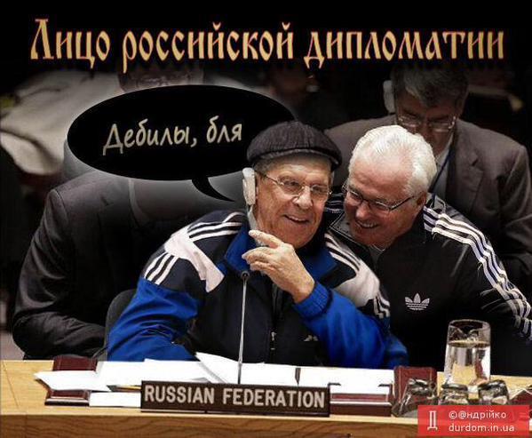 лицо.рос.дипломатии