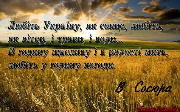 любіть.україну...