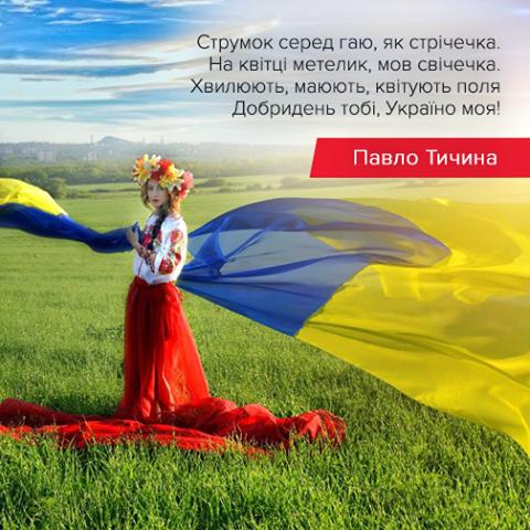 павло.тичина.про.украину.