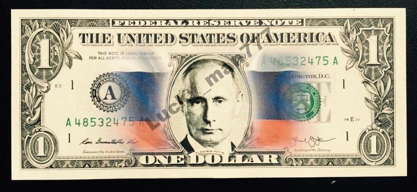 пу.1.доллар.