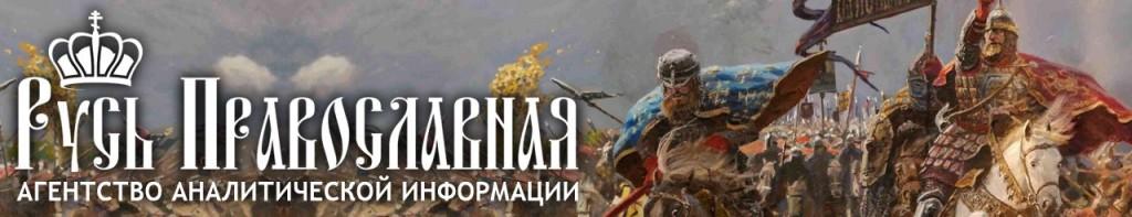 русь.православная