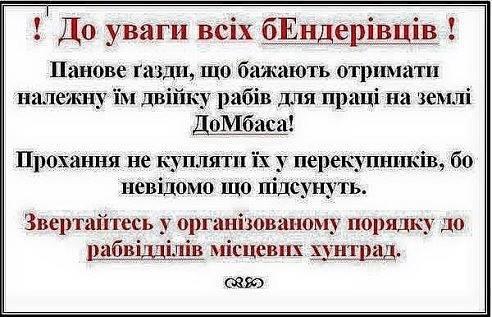 бЕндеровцам..)