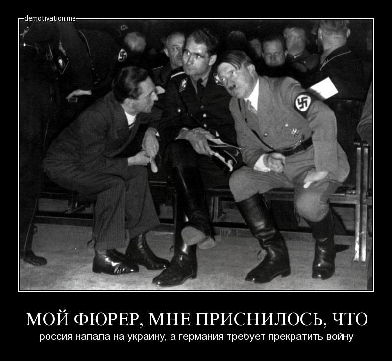 мой.фюрер.2..