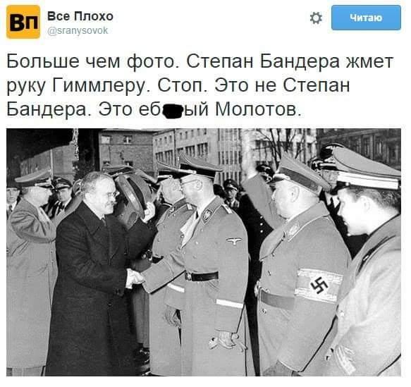 молотов.и.фашизм.