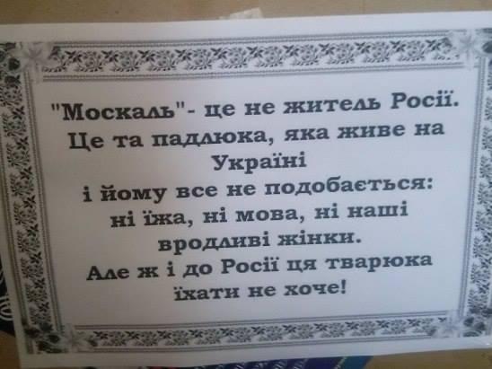 москаль.в.украине.