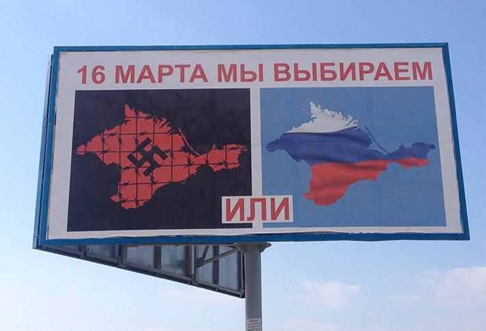 свастика.крым.