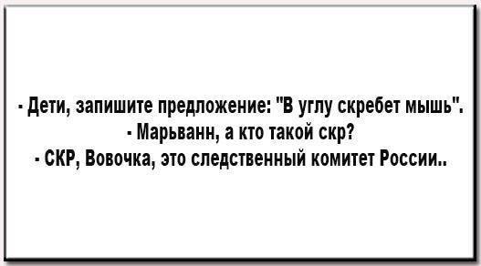 скр.сл.ком.рф.