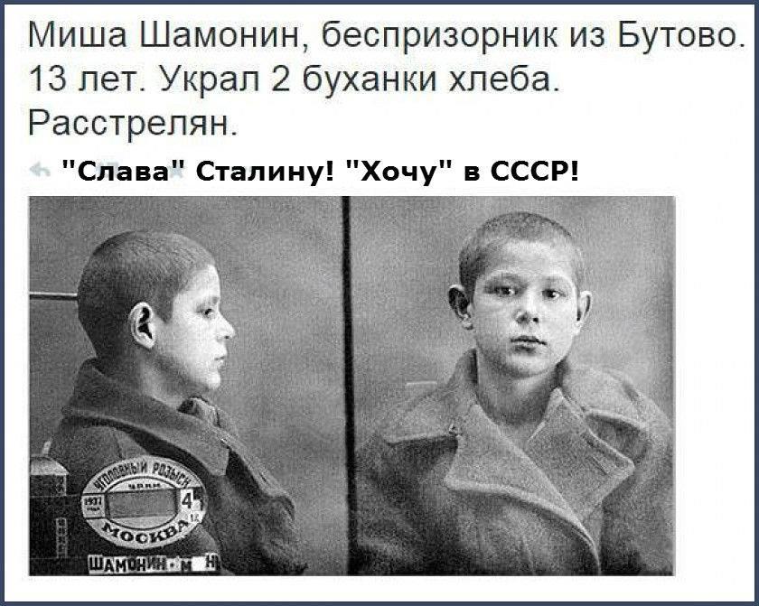 слава.сталину..