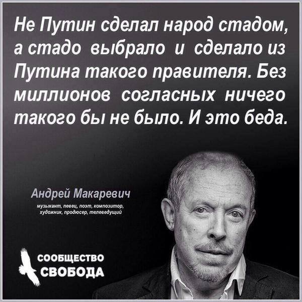 макаревич..1
