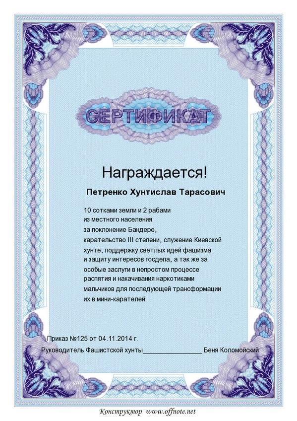 сертификат..от.бени..