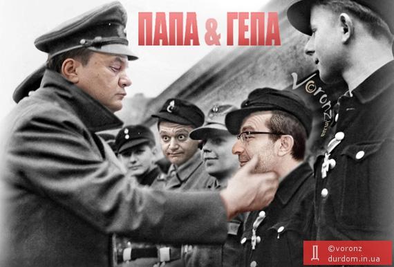 янык.фюрер.геп.доп.