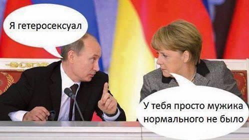 меркель.про.мужика..