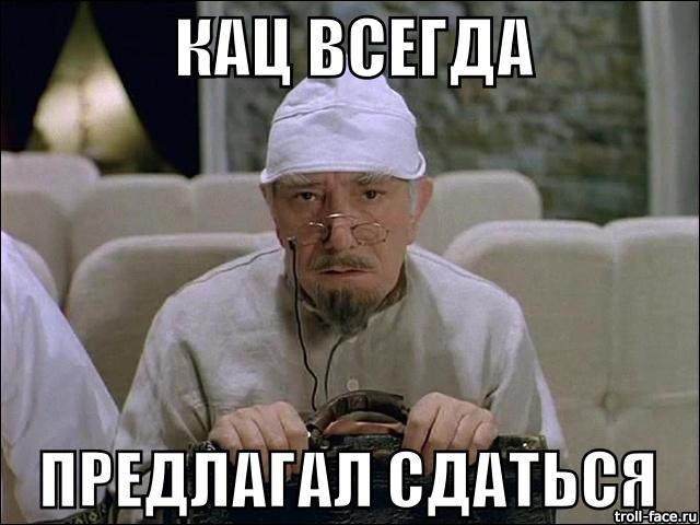 кац.сдаться