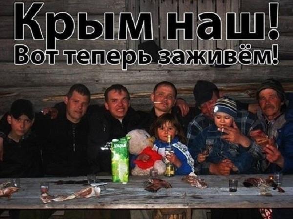 крым.наш.зажив