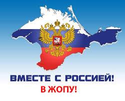 вместе.с.рф.крым