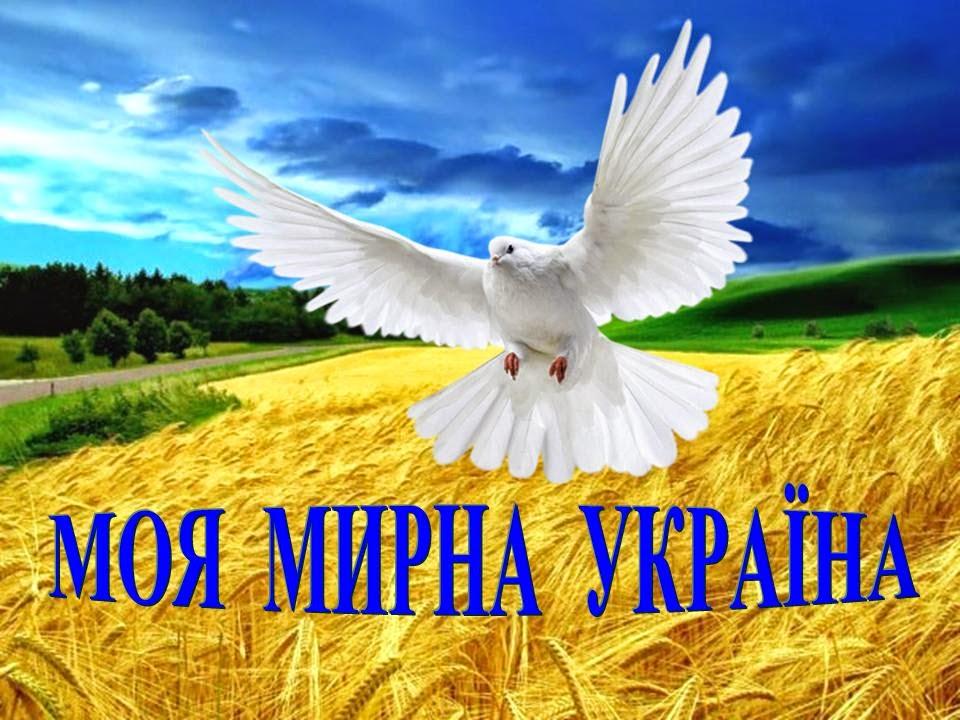 мирна.україна