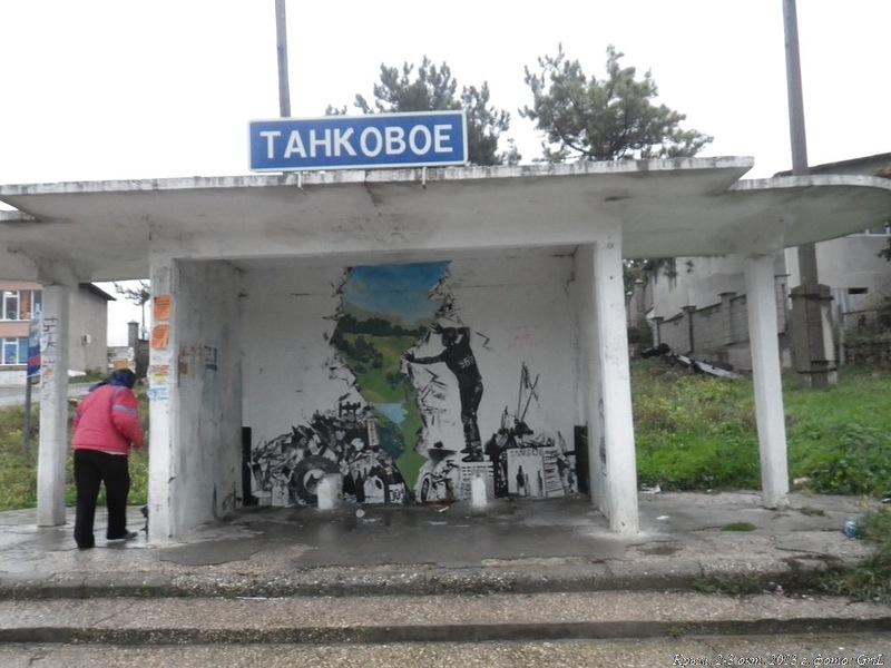 танковое.село